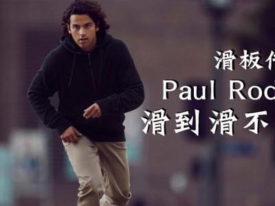 [中文字幕]P-rod:我会一直坚持到滑不动为止!