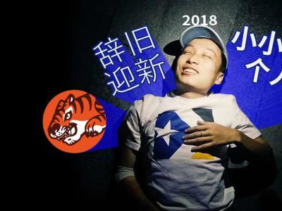 辞旧迎新,小小虎2018年个人滑板总结!