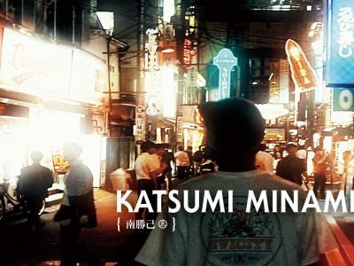 Evisen 日式口味影片:Katsumi Minami(南 勝己)穿越水泥森林