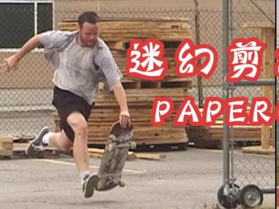 迷幻滑板影片「Paperclips」,完美诠释街式滑板的自由!