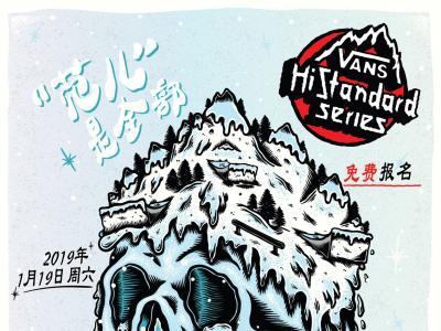 还有两天,最有范儿最好玩的Vans Hi-Standard 就要登陆北京!