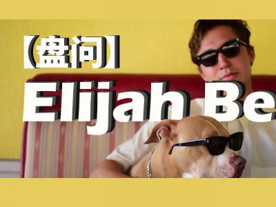 【盘问】Elijah Berle:我不喜欢以钱为动力的滑手