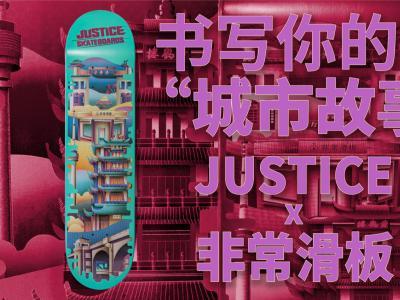 Justice「城市系列」X 非常滑板(武汉)专属合作款板面发布