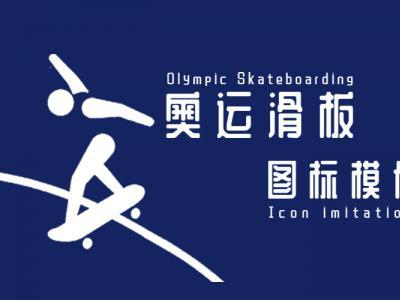 参加#奥运滑板图标模仿大赛#,赢取Black Knight神秘大礼!