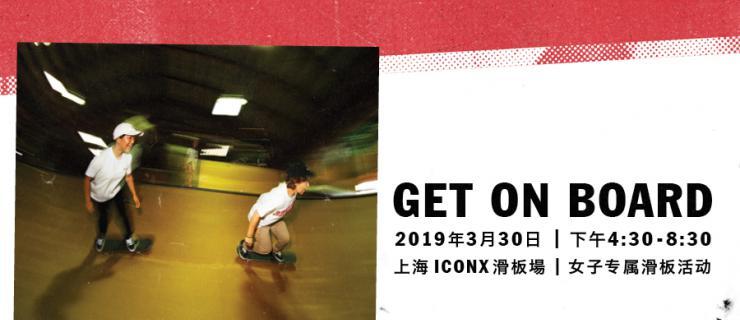 """3月30日,""""滑板先锋""""- GET ON BOARD 女子滑板活动登陆上海"""