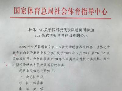 中国滑板队名单最终确认,6名滑手将赴英国参加SLS巡回赛!
