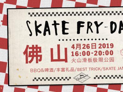 """2019 首站Vans Skate Fry-Days """"滑板星期五"""" 即将登陆广东佛山!"""