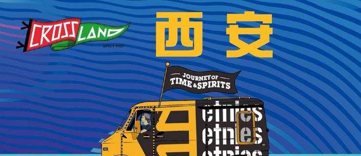 首发:Etnies中国滑板探索之旅,二十分钟完整影片线上首映