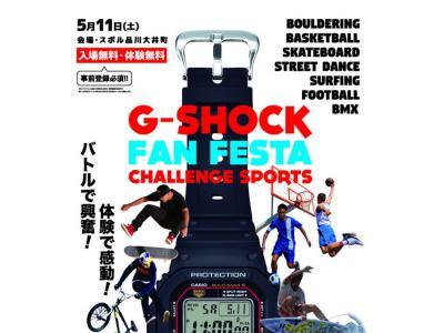 G-SHOCK 2019 FAN FESTA 于日本品川举行!