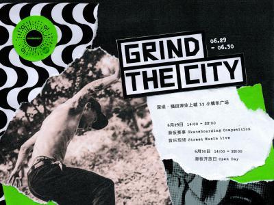 6.29锁定深圳,GRIND THE CITY板上见!
