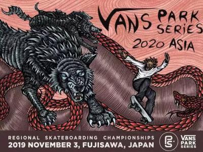 11月3日,Vans 职业公园滑板赛亚洲区域资格赛将登陆日本
