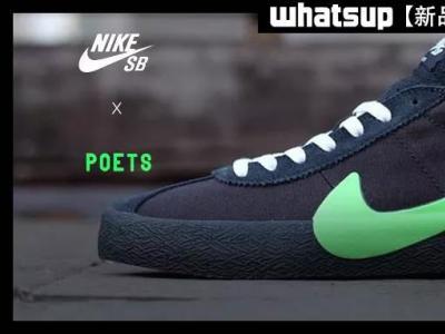 荧光绿的勾勾掉下来了,元老级滑手联名POETS x Nike SB即将发布!