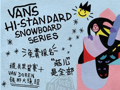 Vans 2020 Hi-Standard Snow Series 单板滑雪比赛下周六登陆北京