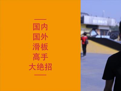 【WHATSUP Best Trick】#51 在板场练习的小刘翔:Backside Blunt 180