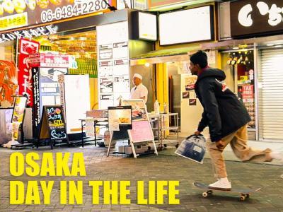 Luis Mora与滑手们在日本大阪生活的一天
