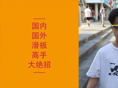 【WHATSUP Best Trick】#56 小学六年级滑手啊站:Noseslide Shove It Out