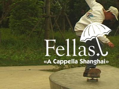 Hélas最新滑板影片「Fellas」,上海站素材发布!