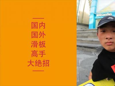 【WHATSUP Best Trick】#59 深圳滑手尘筱:Treflip交叉脚!