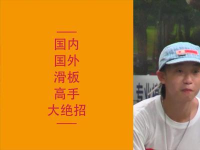 【WHATSUP Best Trick】#60 深圳Kickflip仔:强而有力的Impossible