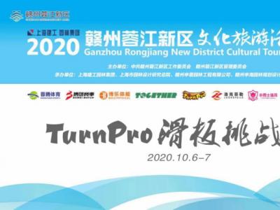 活力新城,魅力蓉江!2020 TurnPro滑板挑战赛