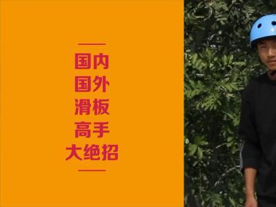 【WHATSUP Best Trick】#69 国家滑板集训队(山东)冯展鹏:Feeble