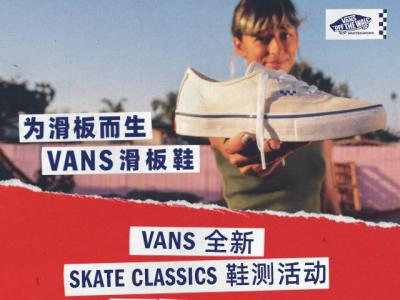 Vans全新滑板经典系列鞋测活动,3月20日登陆上海MORE滑板公园
