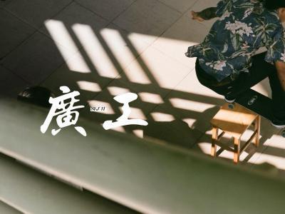 【WHATSUP WKND】#284 广工极限运动协会,致敬属于滑板的青春!