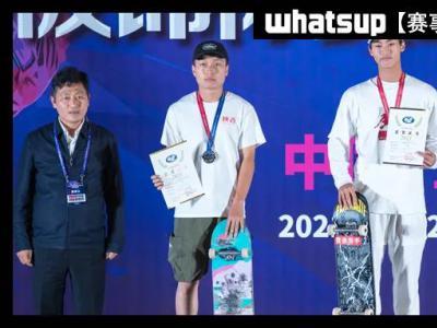 雨后奋战至半夜,2021年全国滑板锦标赛暨全运会资格赛最终